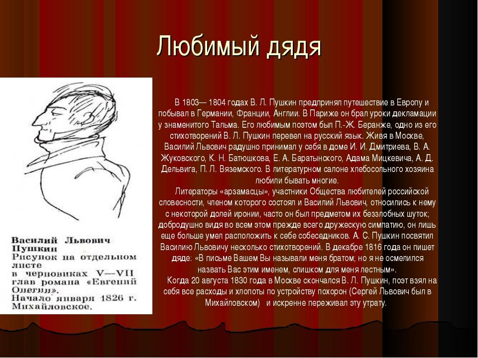 Любимый дядя В 1803— 1804 годах В. Л. Пушкин предпринял путешествие в Европу...