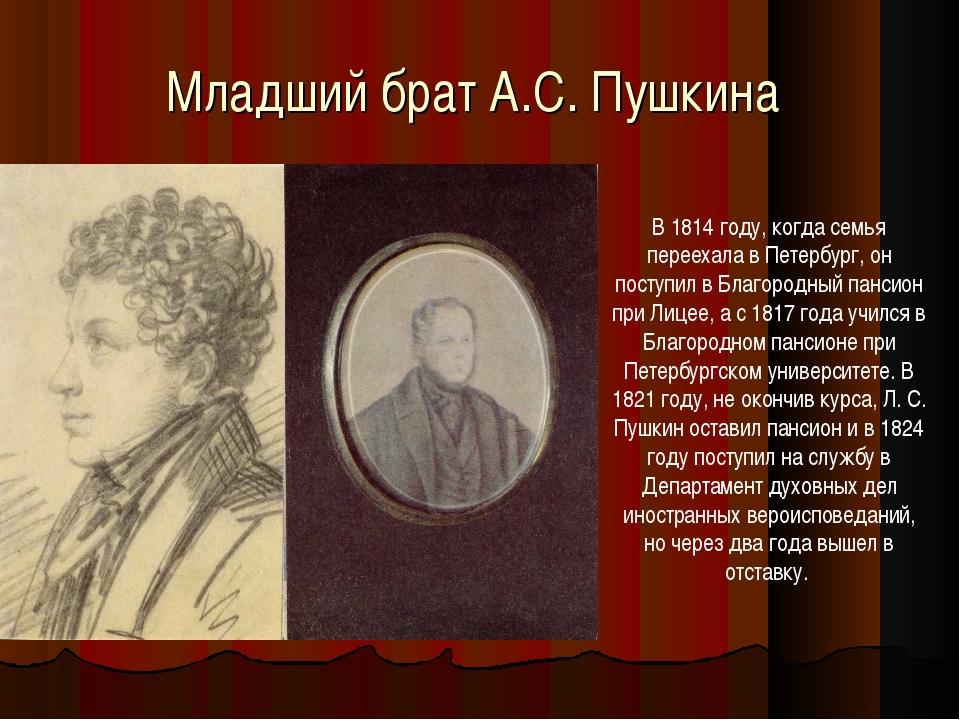 Младший брат А.С. Пушкина В 1814 году, когда семья переехала в Петербург, он...