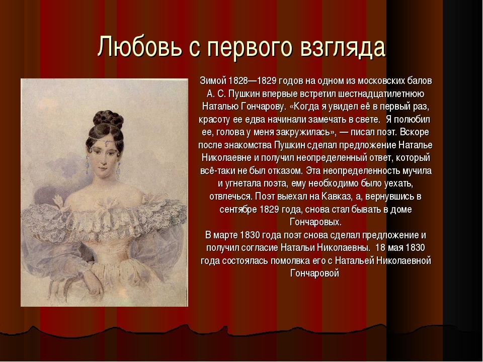 Любовь с первого взгляда Зимой 1828—1829 годов на одном из московских балов А...