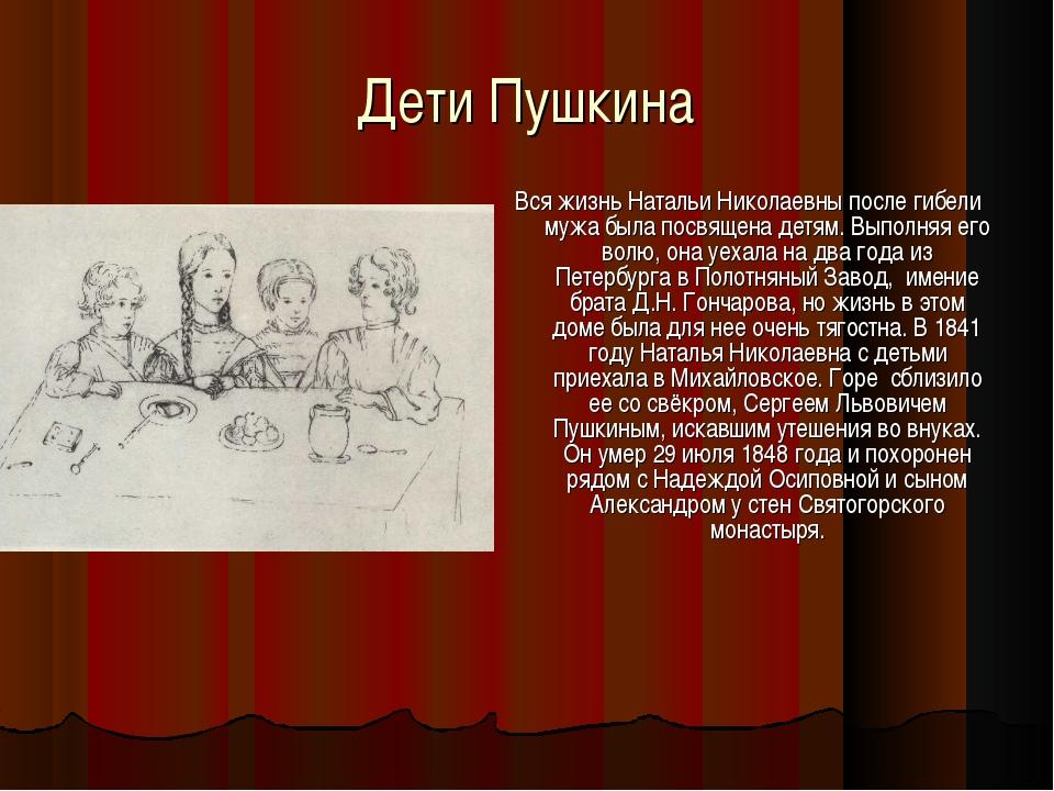 Дети Пушкина Вся жизнь Натальи Николаевны после гибели мужа была посвящена де...