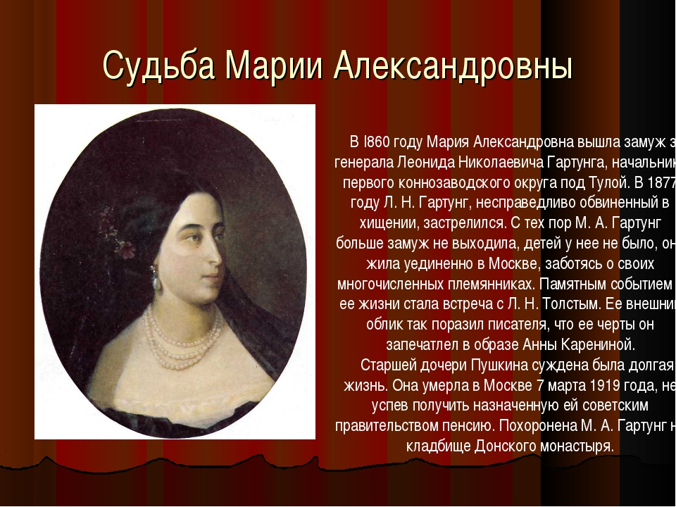 Судьба Марии Александровны В I860 году Мария Александровна вышла замуж за ген...