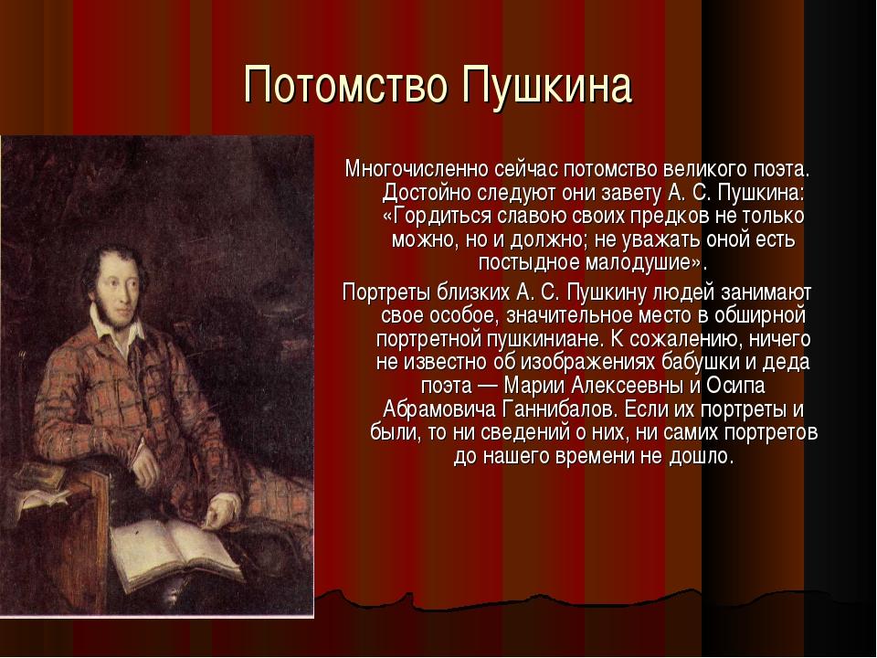Потомство Пушкина Многочисленно сейчас потомство великого поэта. Достойно сле...