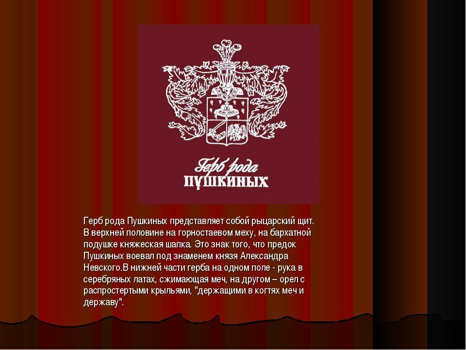 Герб рода Пушкиных представляет собой рыцарский щит. В верхней половине на го...