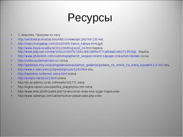 Ресурсы С. Махотин. Прогулки по лесу http://serdcedraconaclub.forumbb.ru/view...