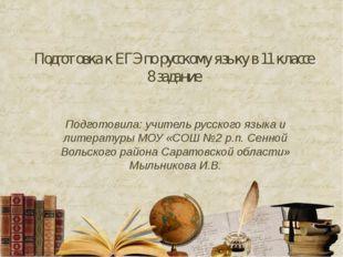 Подготовка к ЕГЭ по русскому языку в 11 классе 8 задание Подготовила: учител
