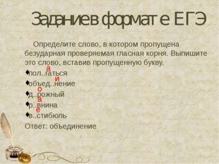 Задание в формате ЕГЭ Определите слово, в котором пропущена безударная провер