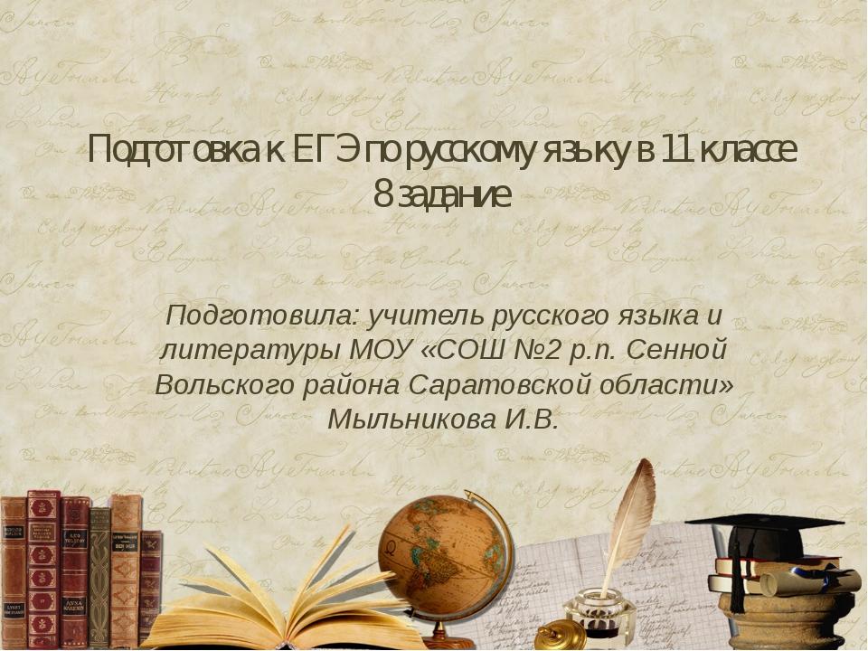 Подготовка к ЕГЭ по русскому языку в 11 классе 8 задание Подготовила: учител...