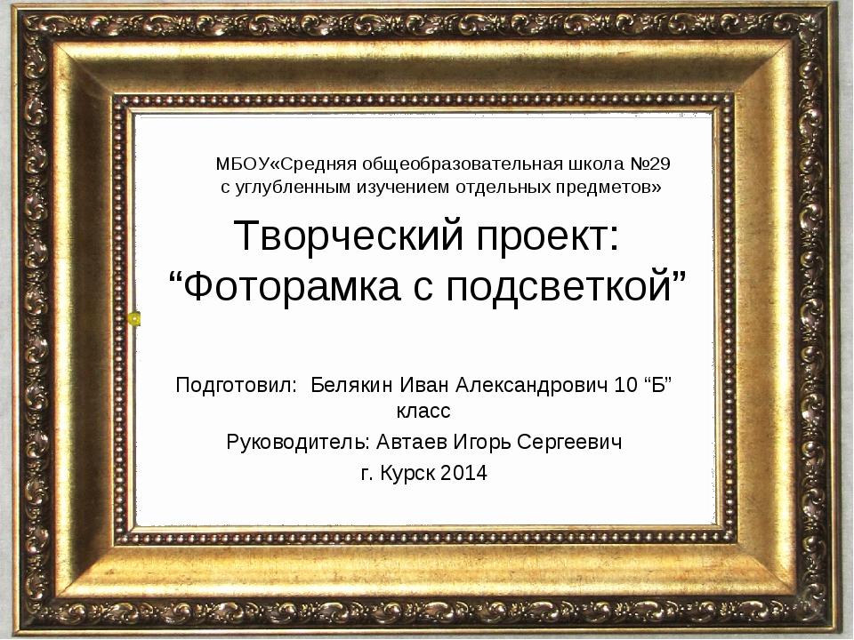 "Творческий проект: ""Фоторамка с подсветкой"" Подготовил: Белякин Иван Александ..."