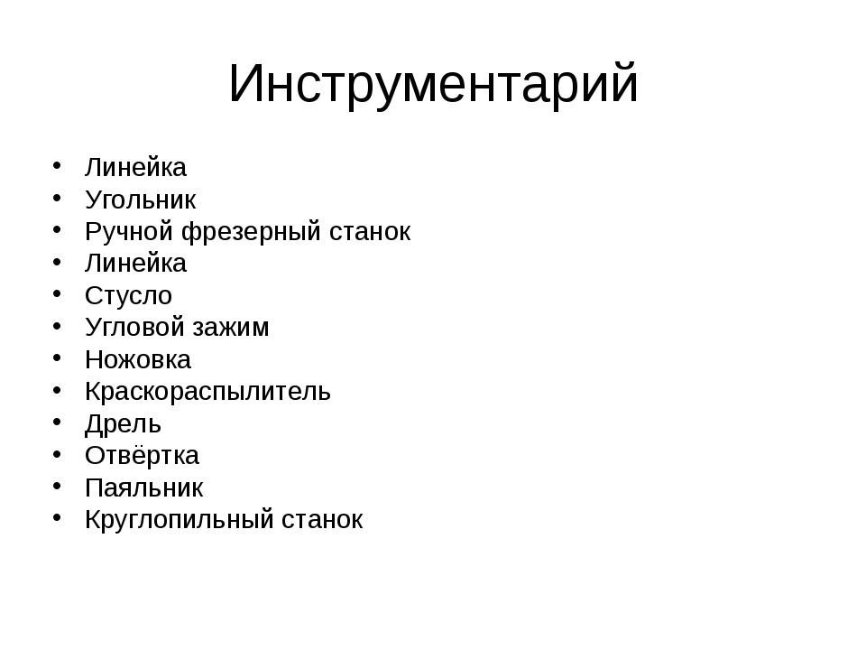 Инструментарий Линейка Угольник Ручной фрезерный станок Линейка Стусло Углово...