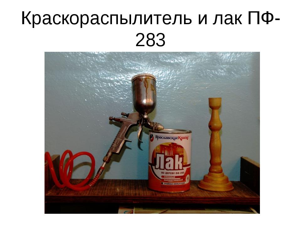 Краскораспылитель и лак ПФ-283