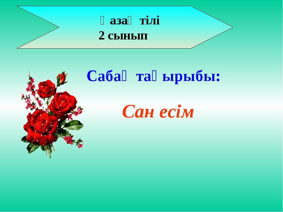 Қазақ тілі 2 сынып Сан есім Сабақ тақырыбы:
