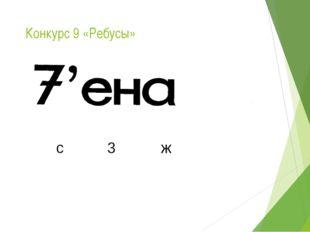 Конкурс 9 «Ребусы» с 3 ж