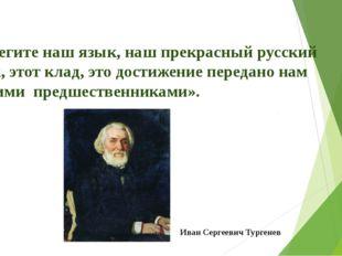 «Берегите наш язык, наш прекрасный русский язык, этот клад, это достижение пе