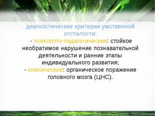 диагностические критерии умственной отсталости: - психолого-педагогические: с