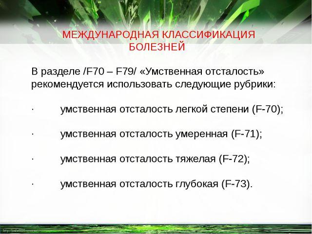 МЕЖДУНАРОДНАЯ КЛАССИФИКАЦИЯ БОЛЕЗНЕЙ В разделе /F70 – F79/ «Умственная отстал...