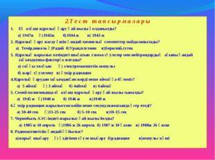2.Т е с т т а п с ы р м а л а р ы Ең алғаш ядролық қару қай жылы қолданылды?