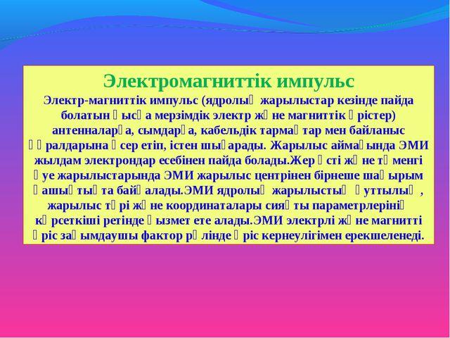 Электромагниттік импульс Электр-магниттік импульс (ядролық жарылыстар кезінде...