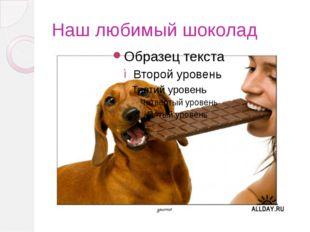 Наш любимый шоколад