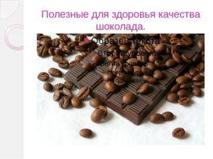 Полезные для здоровья качества шоколада.