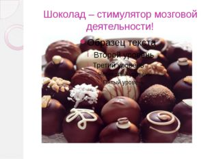 Шоколад – стимулятор мозговой деятельности!