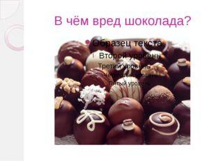 В чём вред шоколада?
