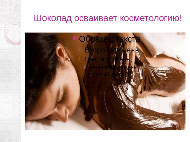 Шоколад осваивает косметологию!