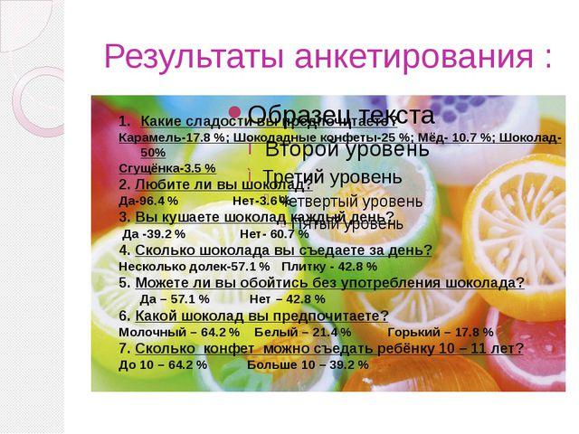 Результаты анкетирования : Какие сладости вы предпочитаете? Карамель-17.8 %;...