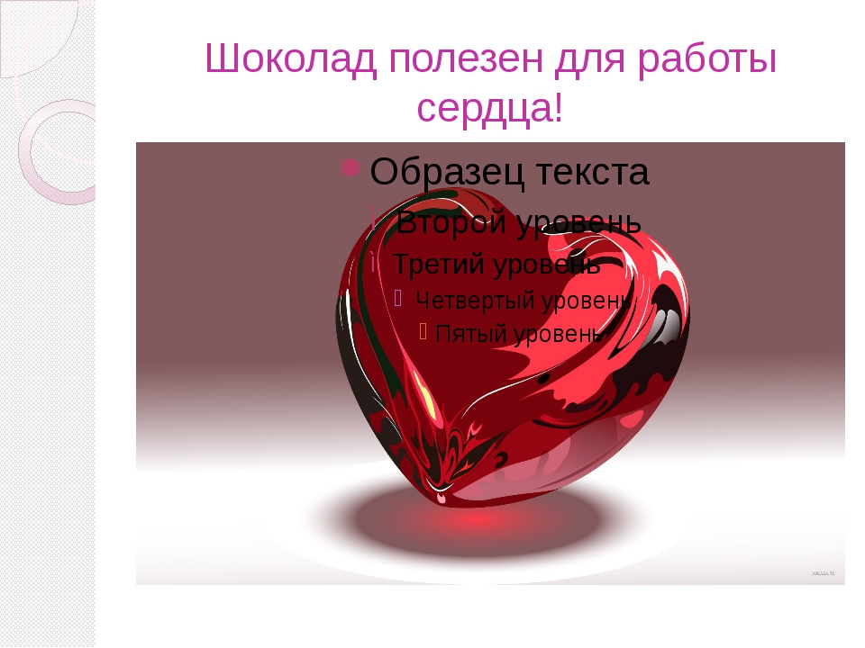 Шоколад полезен для работы сердца!