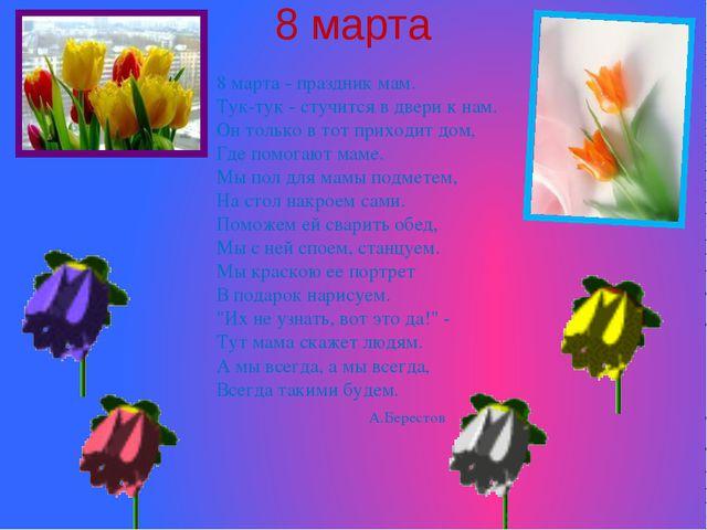 8 марта 8 марта - праздник мам. Тук-тук - стучится в двери к нам. Он только в...