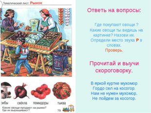 Ответь на вопросы: Где покупают овощи ? Какие овощи ты видишь на картинке? На