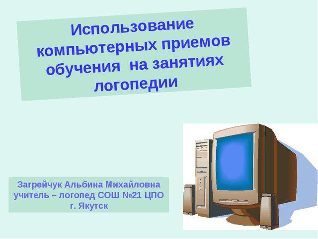 Использование компьютерных приемов обучения на занятиях логопедии Загрейчук А...