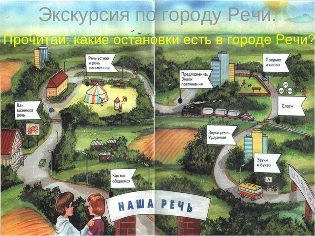 Экскурсия по городу Речи. Прочитай, какие остановки есть в городе Речи?