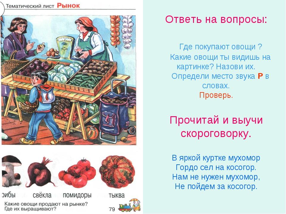 Ответь на вопросы: Где покупают овощи ? Какие овощи ты видишь на картинке? На...