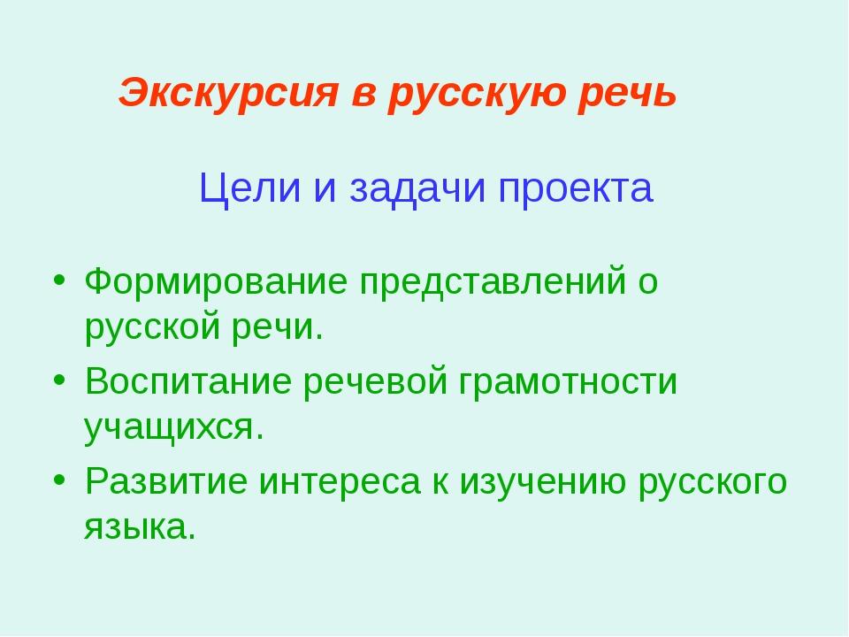 Цели и задачи проекта Формирование представлений о русской речи. Воспитание р...