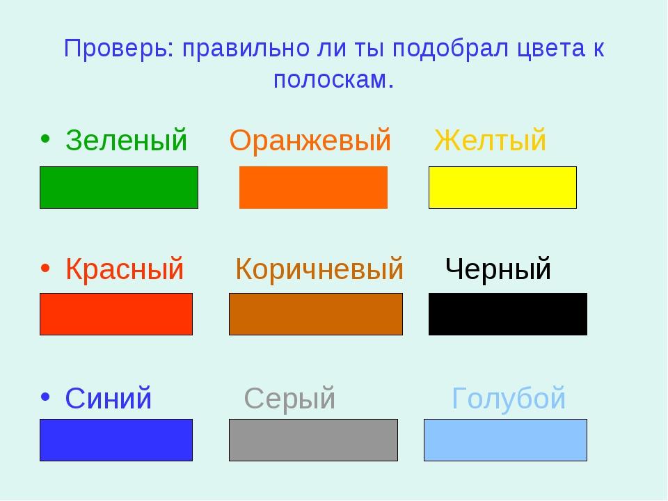 Проверь: правильно ли ты подобрал цвета к полоскам. Зеленый Оранжевый Желтый...