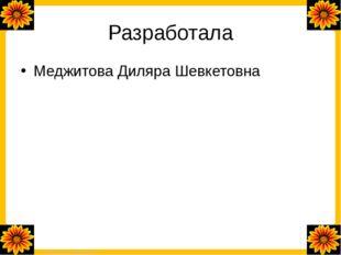 Разработала Меджитова Диляра Шевкетовна FokinaLida.75@mail.ru