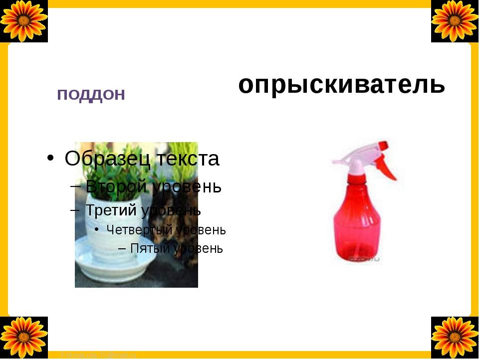 поддон опрыскиватель FokinaLida.75@mail.ru