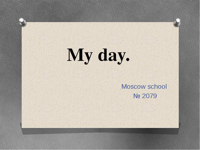 My day. Moscow school № 2079