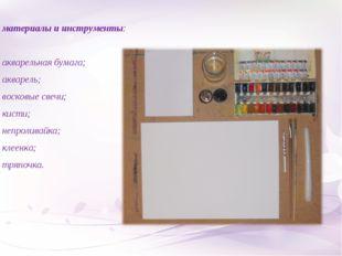 материалы и инструменты: акварельная бумага; акварель; восковые свечи; кисти;