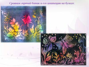 Автор: Антонова Татьяна Викторовна Сравним горячий батик и его имитацию на б