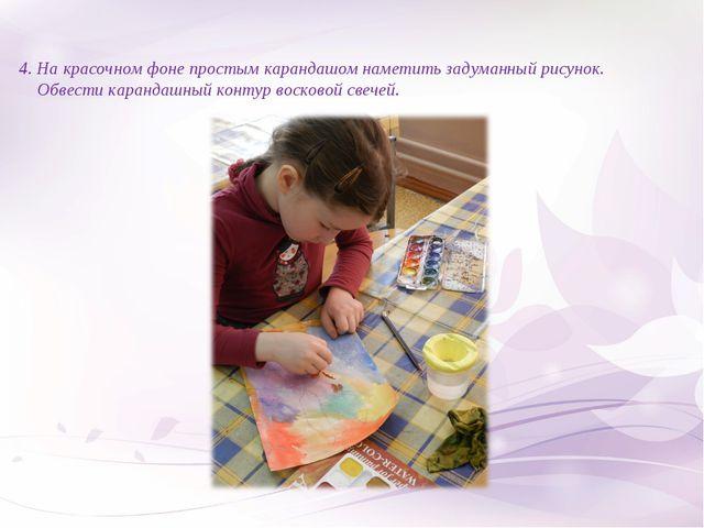 4. На красочном фоне простым карандашом наметить задуманный рисунок. Обвести...
