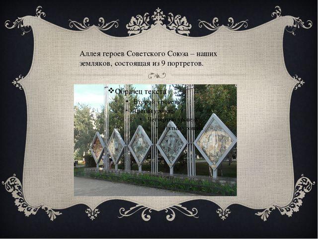 Аллея героев Советского Союза – наших земляков, состоящая из 9 портретов.