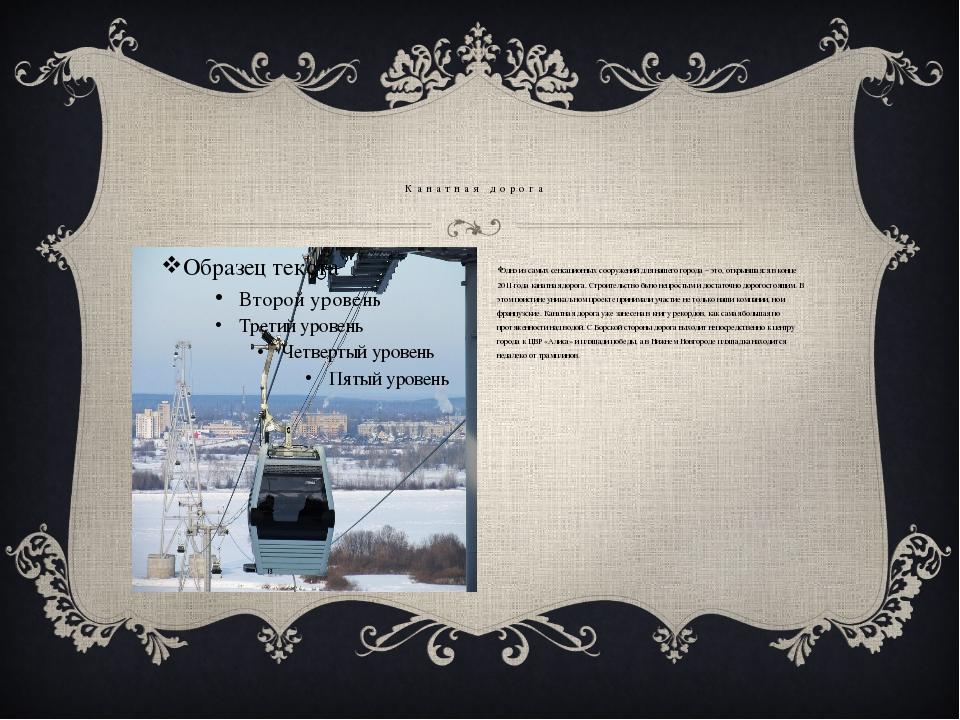Канатная дорога Одно из самых сенсационных сооружений для нашего города – эт...