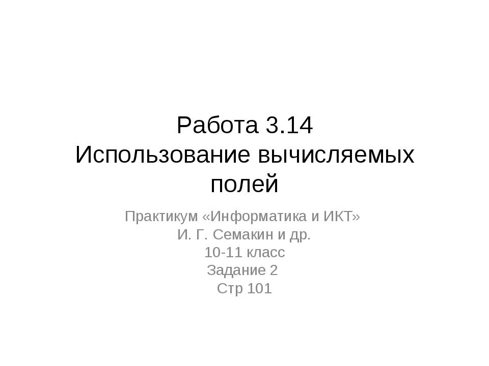 Работа 3.14 Использование вычисляемых полей Практикум «Информатика и ИКТ» И....