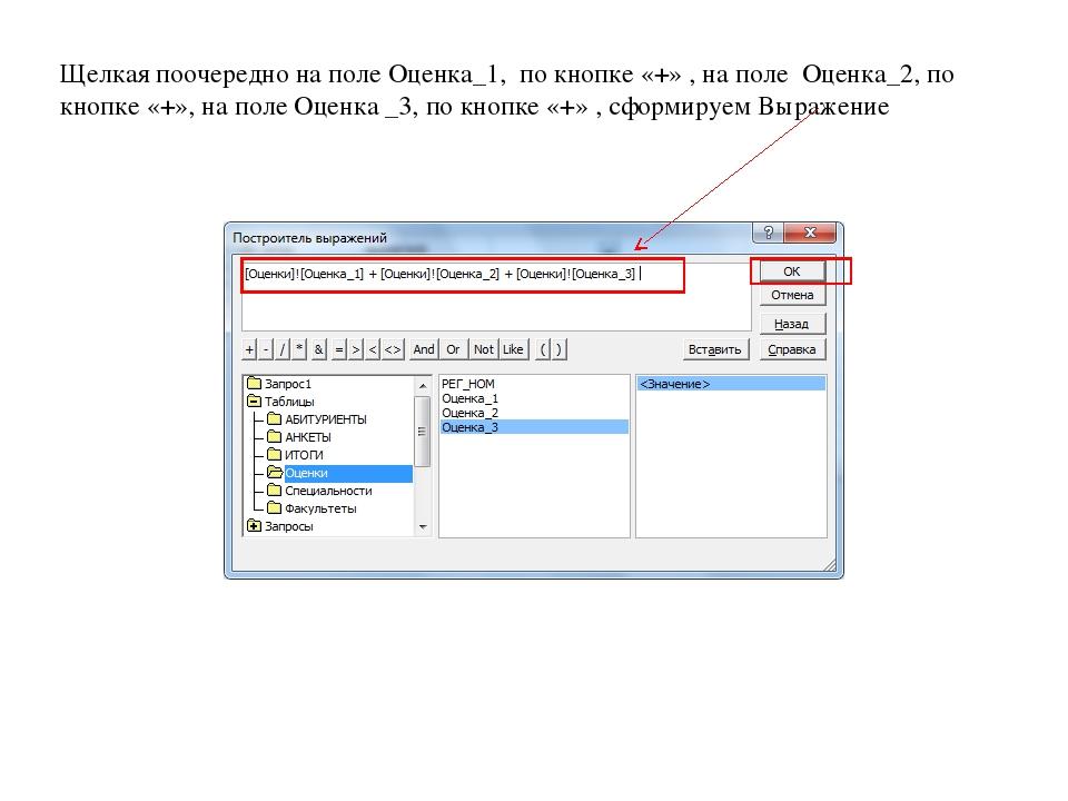 Щелкая поочередно на поле Оценка_1, по кнопке «+» , на поле Оценка_2, по кноп...