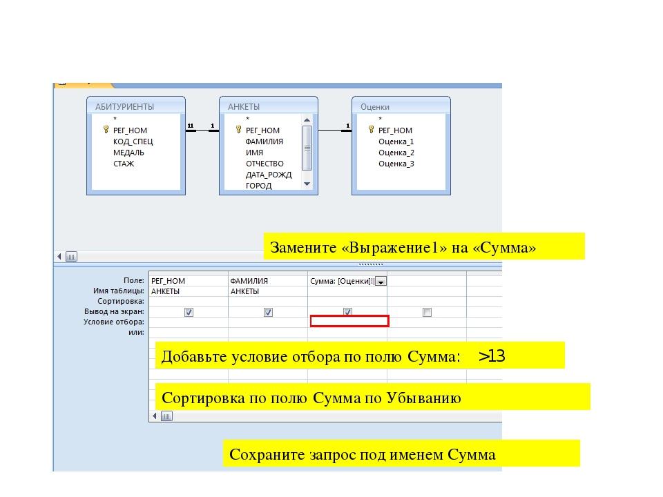 Замените «Выражение1» на «Сумма» Добавьте условие отбора по полю Сумма: >13 С...