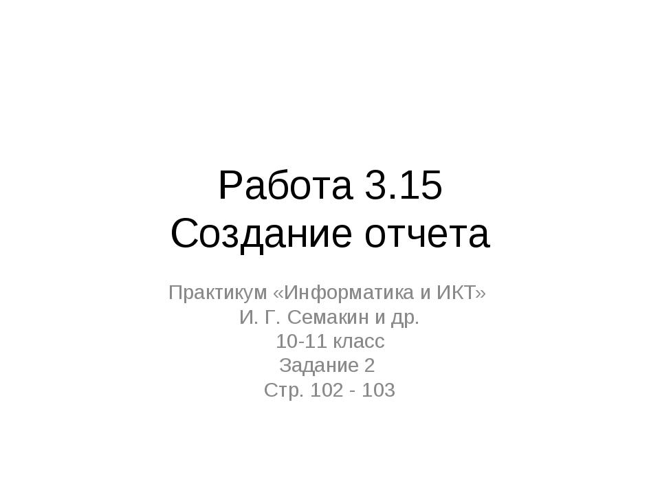 Работа 3.15 Создание отчета Практикум «Информатика и ИКТ» И. Г. Семакин и др....