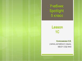 Учебник Spotlight 5 класс Колесникова О.В. учитель английского языка, МБОУ СО