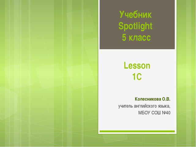 Учебник Spotlight 5 класс Колесникова О.В. учитель английского языка, МБОУ СО...