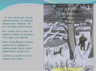 В лесу дремучем между двумя реками в охотничьей хижине жил Йиркап. Он был ох